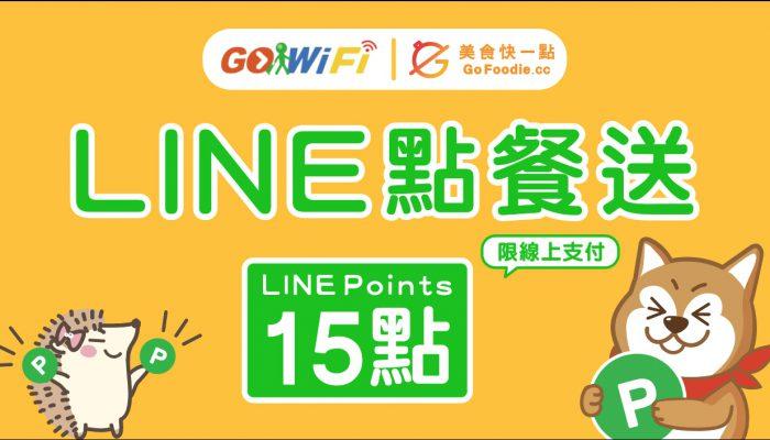【GoWiFi X GoFoodie】 有吃又有拿!LINE點餐送LINE Points15點